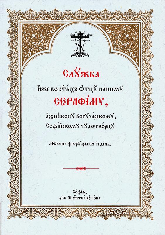 Служба на светител Серафим Софийски