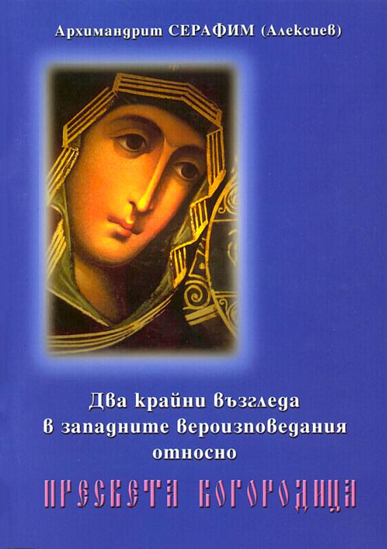 Два крайни възгледа в западните вероизповедания относно Пресвета Богородица