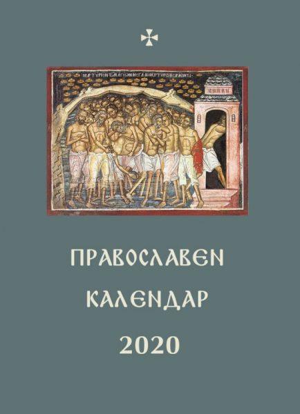 Православен календар за 2020 г.