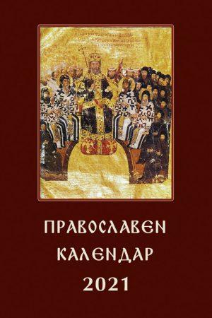 Православен календар 2021 г.