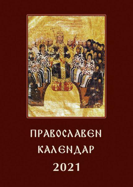 Православен календар за 2021 г.