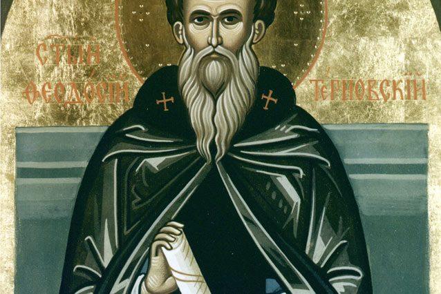 Житие и подвизи на преподобния и богоносен наш отец Теодосий Търновски