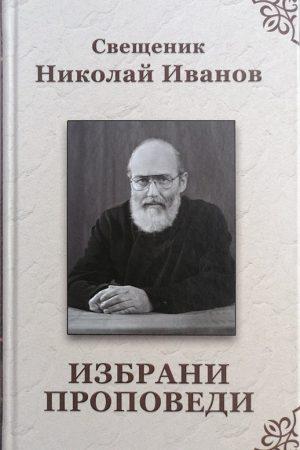 Избрани проповеди - свещеник Николай Иванов